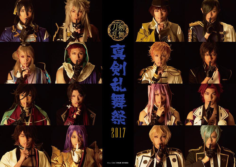 ミュージカル 刀剣乱舞 真剣乱舞祭2017_a0157480_15084759.jpg