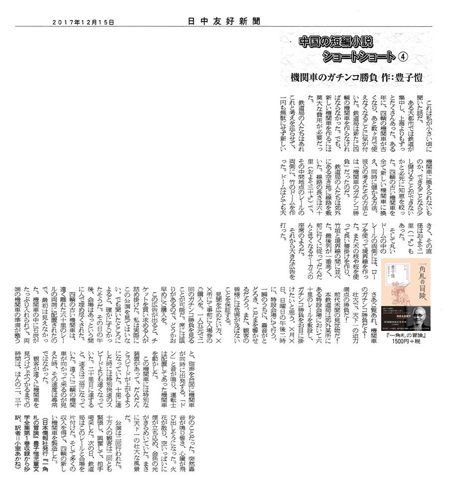 日中友好新聞、豊子愷児童文学連載4回目を掲載_d0027795_14133324.jpg
