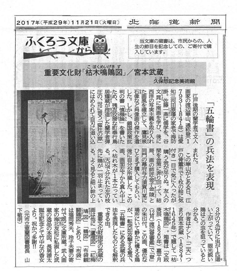 ふくろう文庫:宮本武蔵の絵_e0054299_23182400.jpg