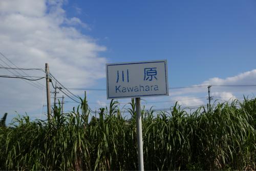 海界の村を歩く 東シナ海 石垣島_d0147406_12371463.jpg