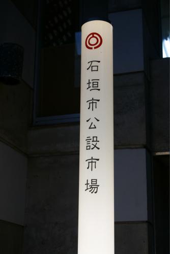 海界の村を歩く 東シナ海 石垣島_d0147406_14534628.jpg