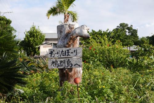 海界の村を歩く 東シナ海 鳩間島・竹富島_d0147406_17135191.jpg