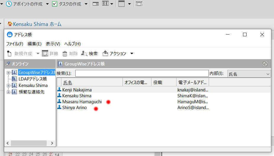 GroupWise 2014 R2 SP1 の SLES12 へのインストール(一部不具合あり)_a0056607_10360688.jpg