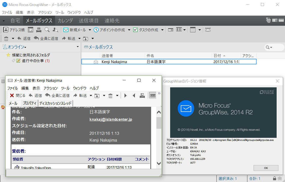 GroupWise 2014 R2 SP1 の SLES12 へのインストール(一部不具合あり)_a0056607_16561658.jpg