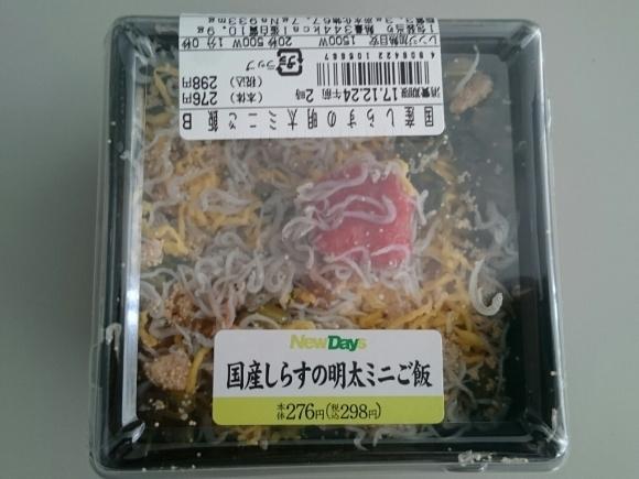 12/23  日清麺職人 海老みそ + NEWDAYS 国産しらすの明太ミニご飯_b0042308_12503238.jpg