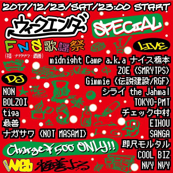 17/12/23(sat) ウィークエンダーSP ~FNS(福・ナガサワ・最善)歌謡祭~ @ 三宿Web_a0262614_01402908.jpg