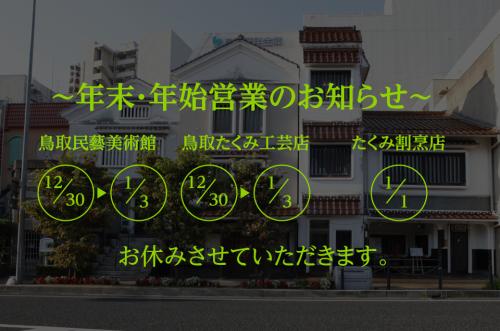 【年末・年始営業のお知らせ】_f0197821_17363296.png