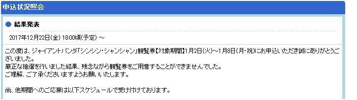 ツリーは桜の花?_b0137932_13210760.jpg
