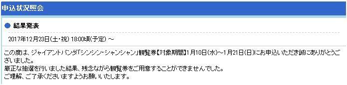 ツリーは桜の花?_b0137932_21343395.jpg