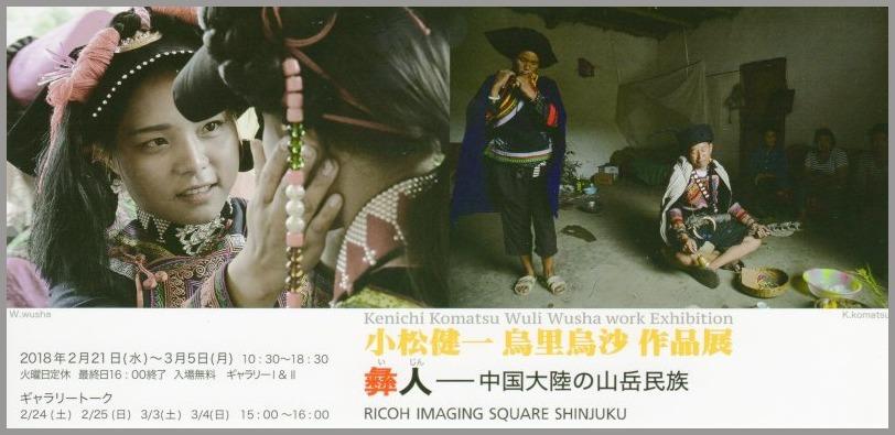 小松健一 烏里烏沙 作品展 彝人(いじん)ー中国大陸の山岳民族_a0086270_13355084.jpg