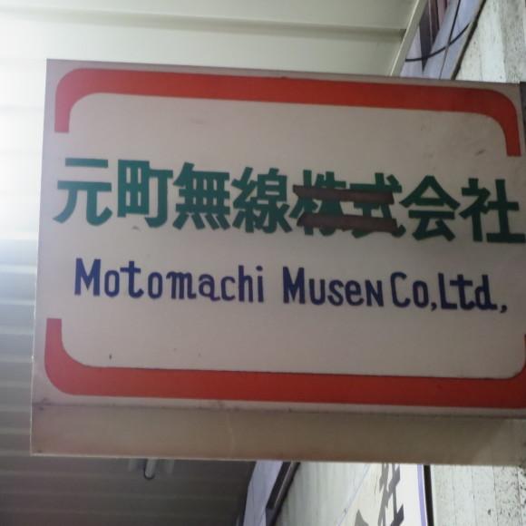 モトコー4をすぎて西へ西へとニンニキ行く旅ですよという記事 神戸市_c0001670_21220071.jpg