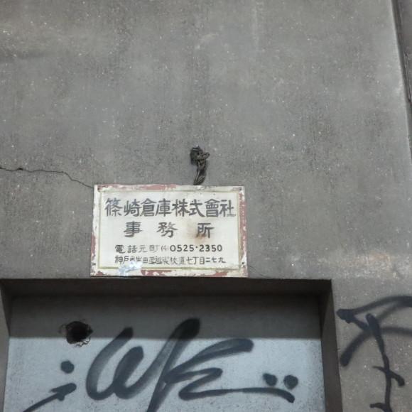 モトコー6からさらに西へとうとう踏破したという記事 神戸市にて_c0001670_21275054.jpg