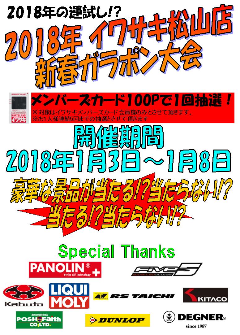 イベント大好き?な松山店、2018年も年始早々イベントやりますよっ!_b0163075_11114899.png