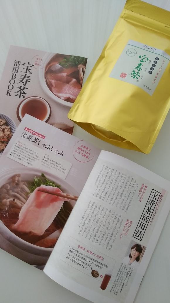 宝 寿茶レシピ   ブックを監修させて頂きました。_b0204930_8434520.jpg