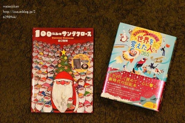 2017.クリスマスとプレゼント_e0214646_21272959.jpg