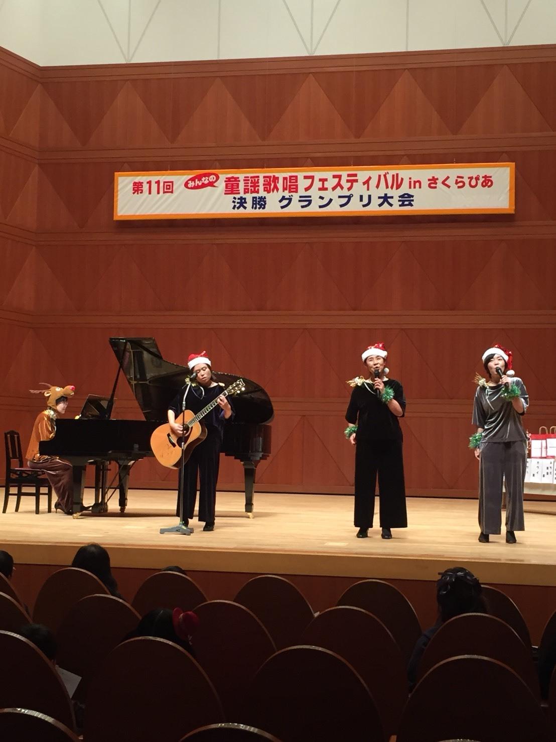第11回童謡 歌唱フェスティバル in さくらぴあ_b0356852_16121732.jpg
