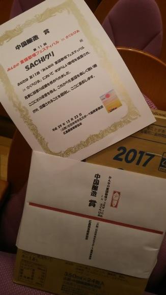 第11回童謡 歌唱フェスティバル in さくらぴあ_b0356852_16220766.jpg