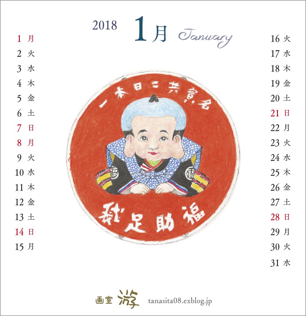 《 2018年(画室『游』)卓上カレンダー『 琺瑯看板 』 1 》_f0159856_19135155.jpg