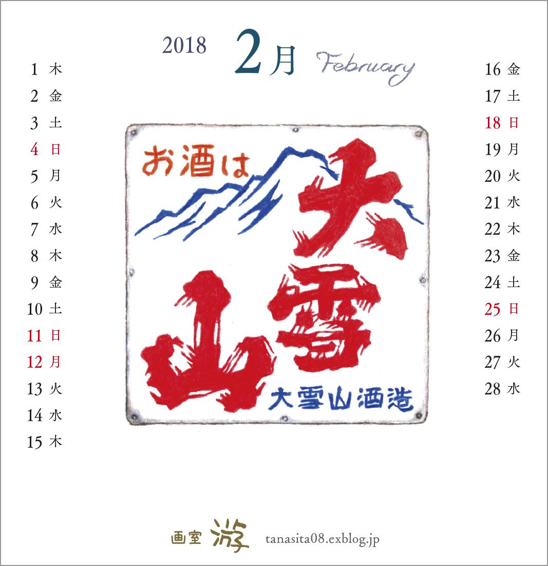 《 2018年(画室『游』)卓上カレンダー『 琺瑯看板 』 1 》_f0159856_19145086.jpg