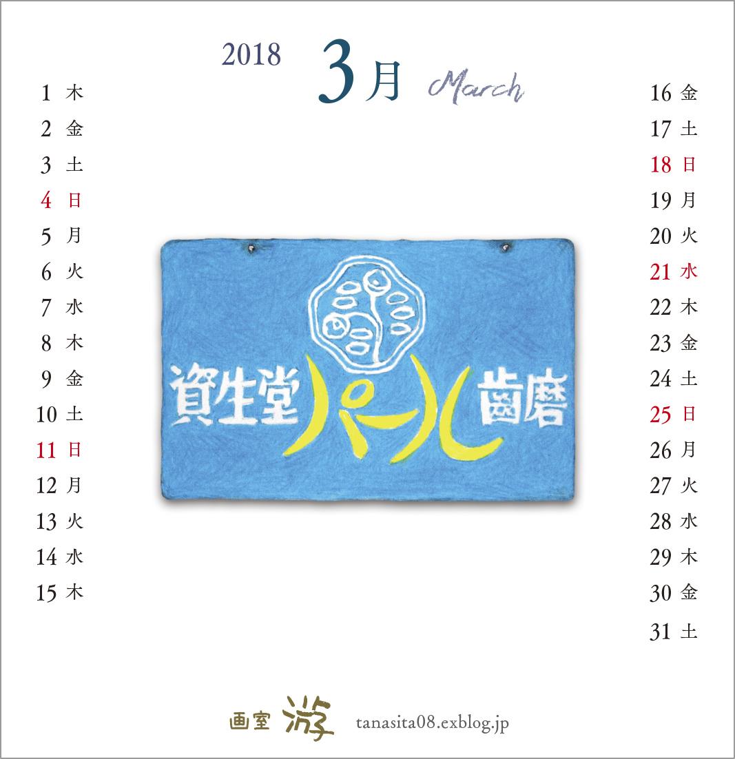 《 2018年(画室『游』)卓上カレンダー『 琺瑯看板 』 1 》_f0159856_19154696.jpg