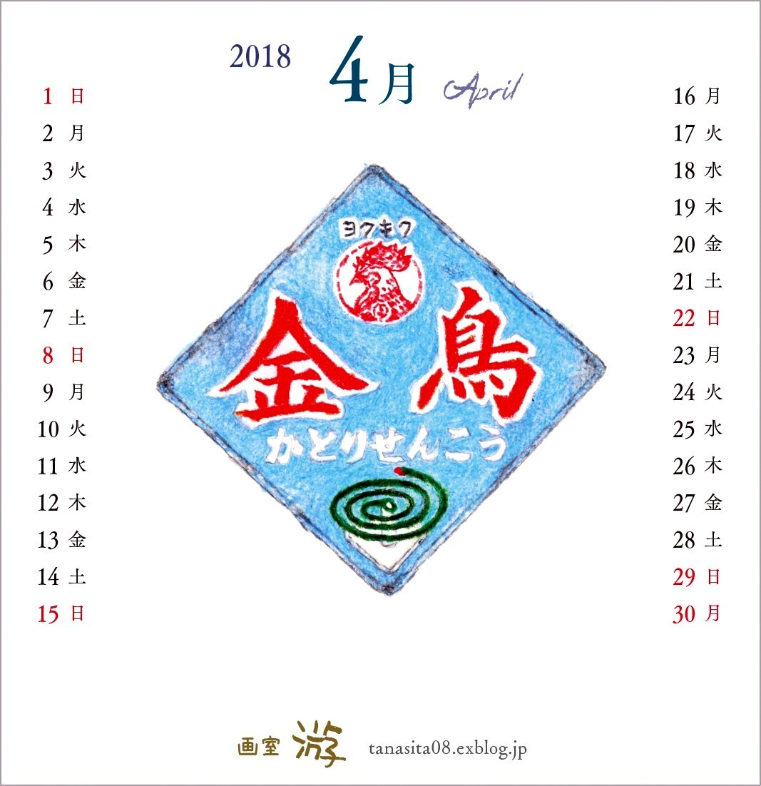 《 2018年(画室『游』)卓上カレンダー『 琺瑯看板 』 1 》_f0159856_19165508.jpg
