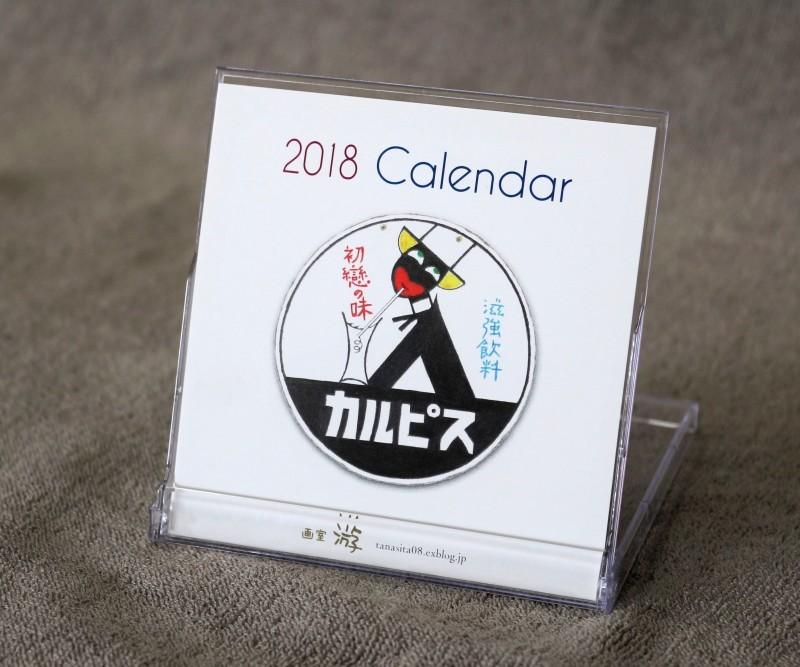 《 2018年(画室『游』)卓上カレンダー『 琺瑯看板 』 1 》_f0159856_19265946.jpg