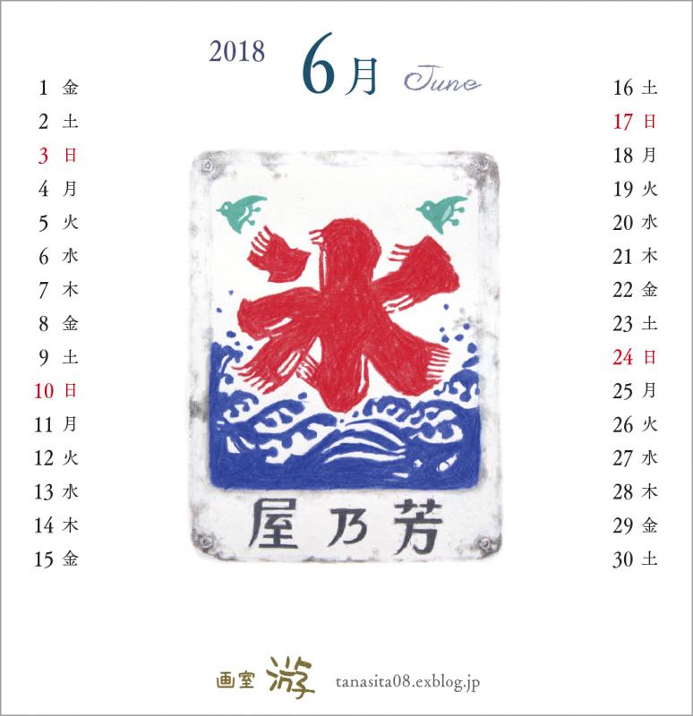 《 2018年(画室『游』)卓上カレンダー『 琺瑯看板 』 1 》_f0159856_19280109.jpg