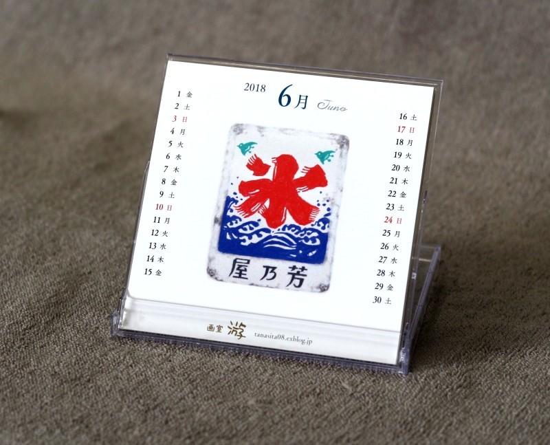 《 2018年(画室『游』)卓上カレンダー『 琺瑯看板 』 1 》_f0159856_19284060.jpg