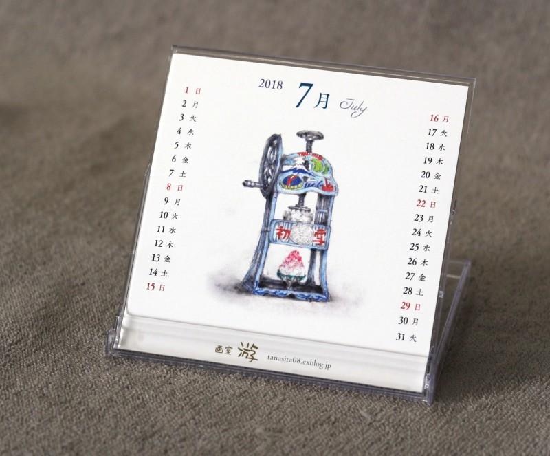 《 2018年(画室『游』)卓上カレンダー『 琺瑯看板 』 Ⅱ 》_f0159856_19421253.jpg