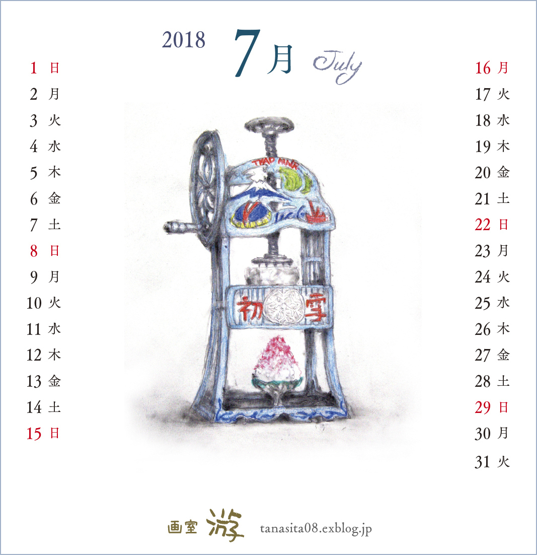 《 2018年(画室『游』)卓上カレンダー『 琺瑯看板 』 Ⅱ 》_f0159856_19472257.jpg
