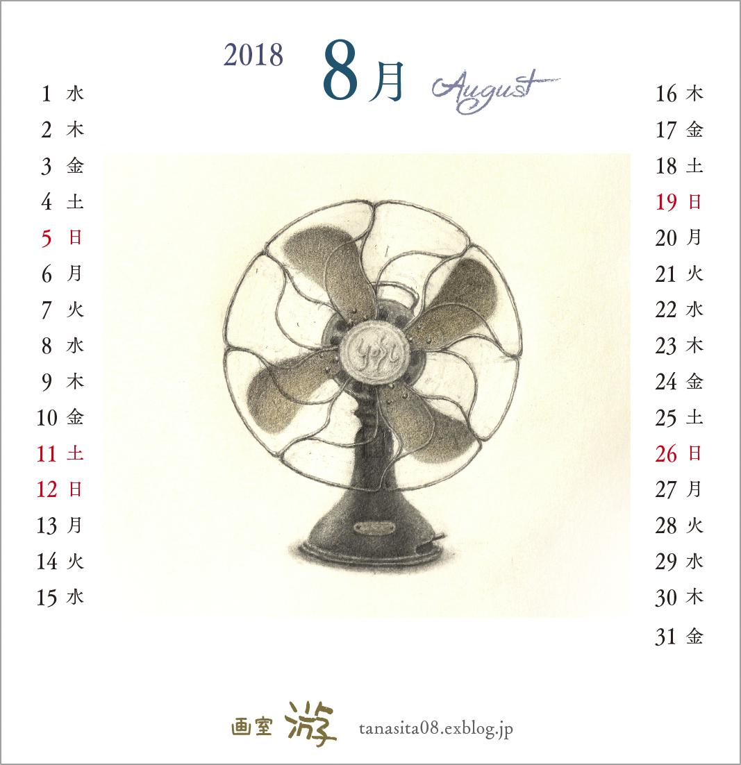 《 2018年(画室『游』)卓上カレンダー『 琺瑯看板 』 Ⅱ 》_f0159856_19482955.jpg