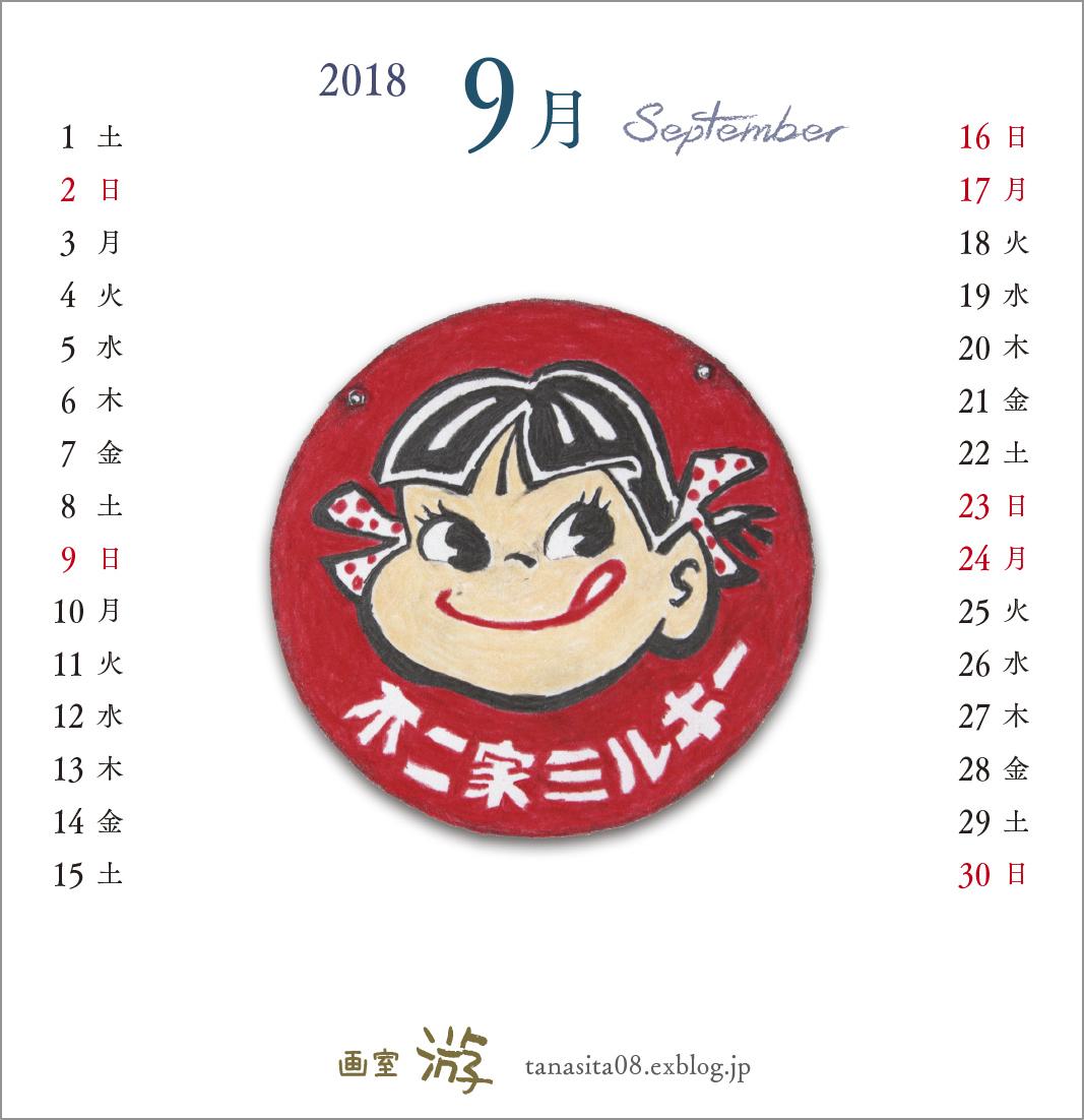 《 2018年(画室『游』)卓上カレンダー『 琺瑯看板 』 Ⅱ 》_f0159856_19490748.jpg