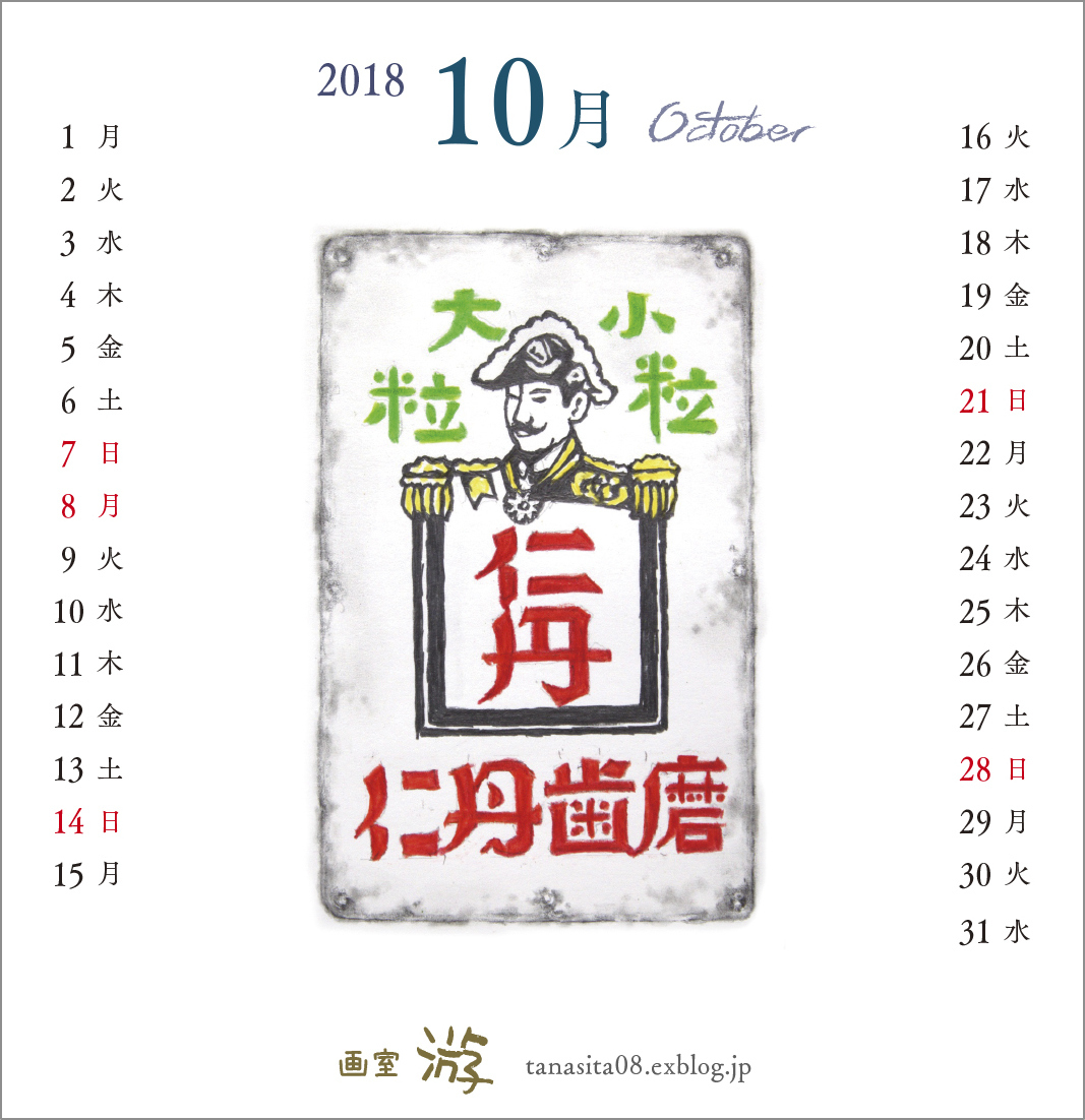 《 2018年(画室『游』)卓上カレンダー『 琺瑯看板 』 Ⅱ 》_f0159856_19494768.jpg