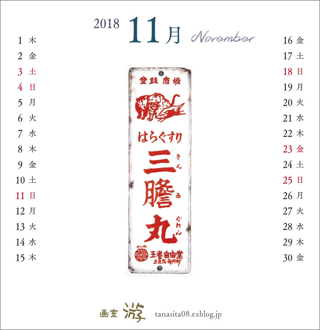 《 2018年(画室『游』)卓上カレンダー『 琺瑯看板 』 Ⅱ 》_f0159856_19503187.jpg