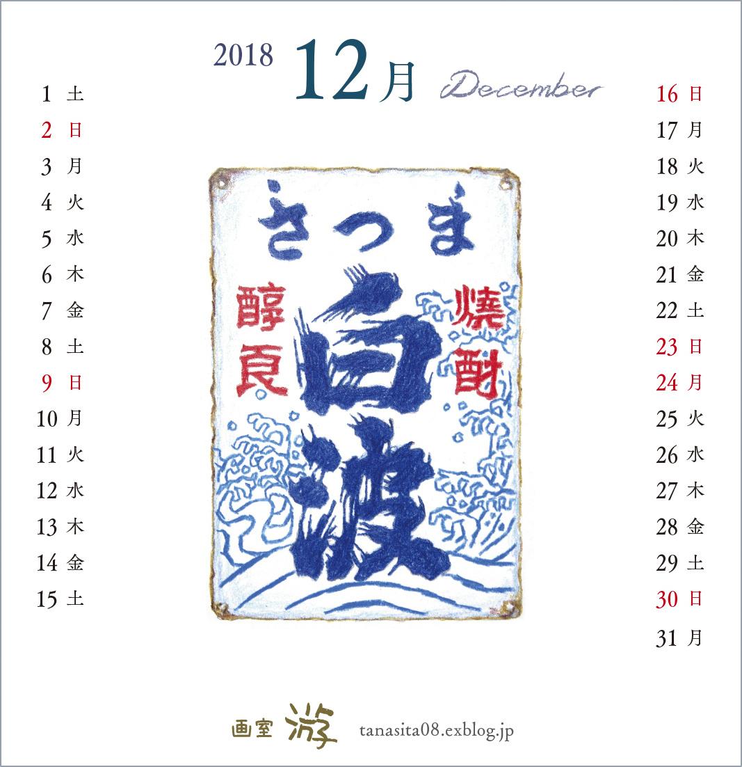 《 2018年(画室『游』)卓上カレンダー『 琺瑯看板 』 Ⅱ 》_f0159856_19510809.jpg
