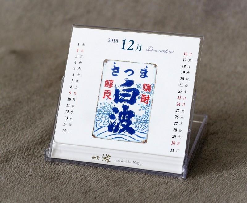 《 2018年(画室『游』)卓上カレンダー『 琺瑯看板 』 Ⅱ 》_f0159856_19514877.jpg