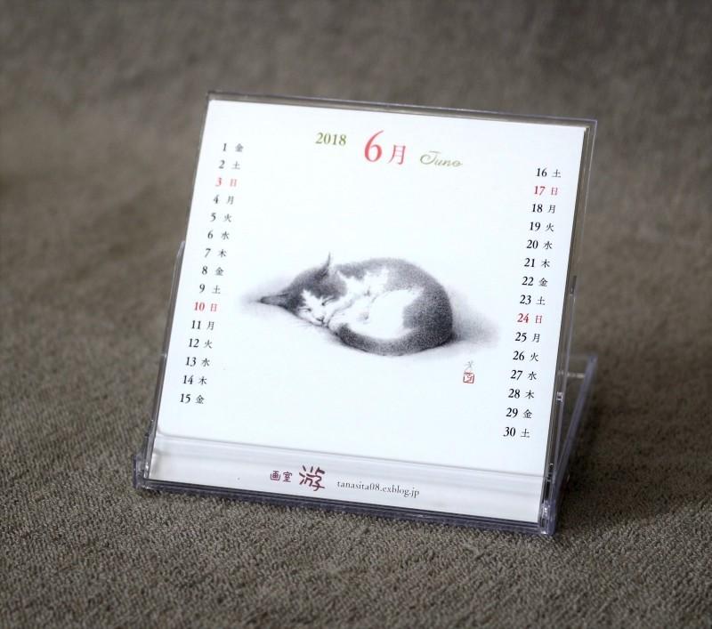 《 2018年(画室『游』)卓上カレンダー『 ねこがゐる 』 Ⅰ 》_f0159856_20130072.jpg