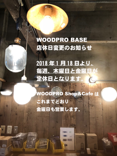 WOODPRO BASEの営業日変更のお知らせ_d0237564_15364752.jpg