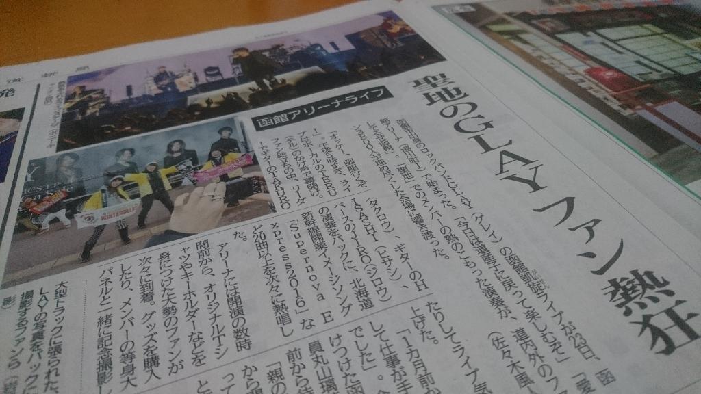 北海道新聞にGLAYの記事掲載!_b0106766_06421838.jpg