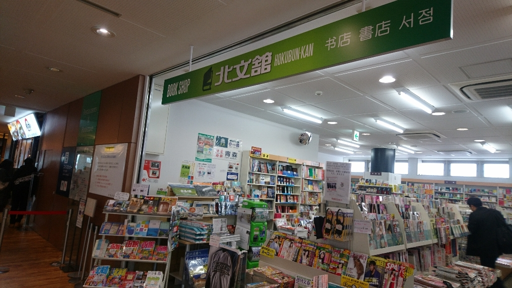 北文館書店函館駅店にいか姫カレンダー_b0106766_13095899.jpg