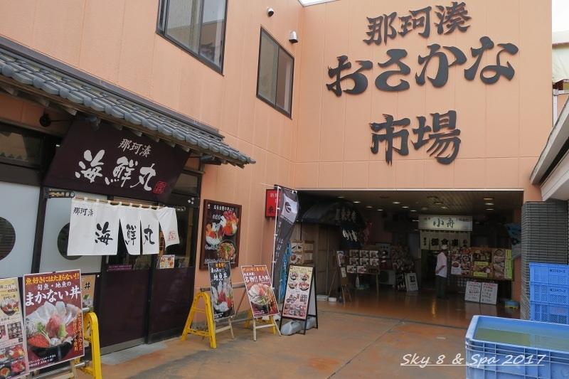 ◆ 世界遺産 日光東照宮、その10 「那珂湊おさかな市場」へ(2017年8月)_d0316868_12333906.jpg