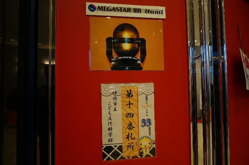 伊丹市立こども文化科学館に行ってきた_a0095470_21230187.jpg