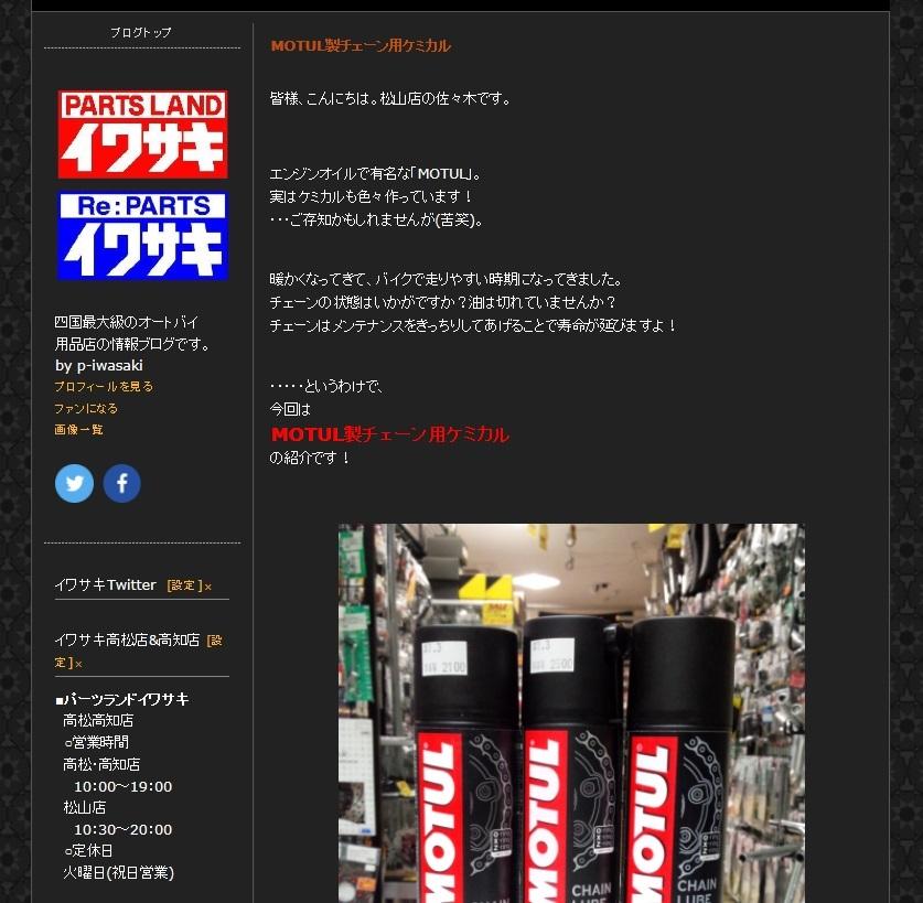 MOTUL製チェーン用ケミカルの150ML缶。寒い時期のメンテナンスにいかがですか?_b0163075_15382133.jpg