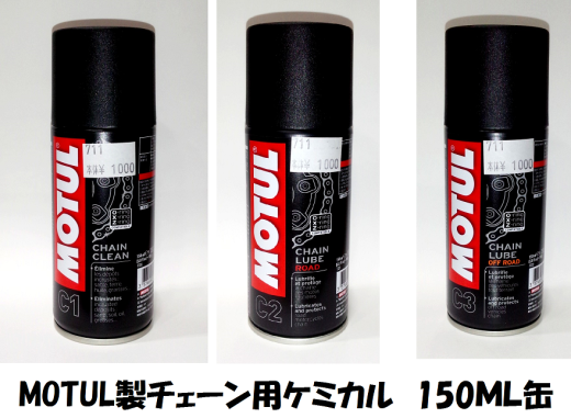 MOTUL製チェーン用ケミカルの150ML缶。寒い時期のメンテナンスにいかがですか?_b0163075_15395382.png