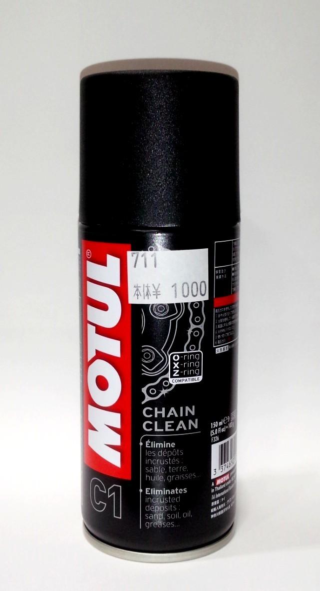 MOTUL製チェーン用ケミカルの150ML缶。寒い時期のメンテナンスにいかがですか?_b0163075_15401933.jpg