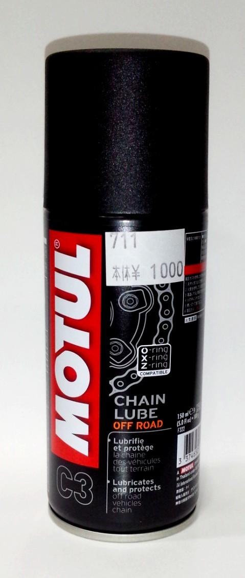 MOTUL製チェーン用ケミカルの150ML缶。寒い時期のメンテナンスにいかがですか?_b0163075_15404764.jpg