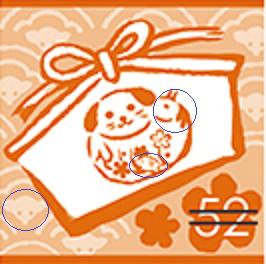 【新しい年を祝って】_d0079577_16145899.png