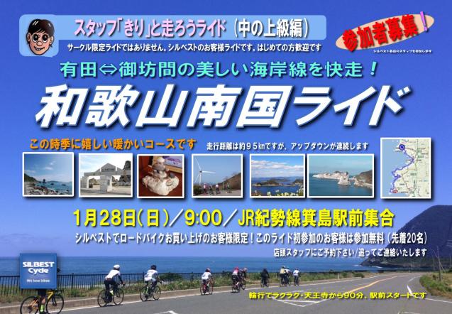 1/28(日) 和歌山南国ライド_e0363689_12434611.jpg