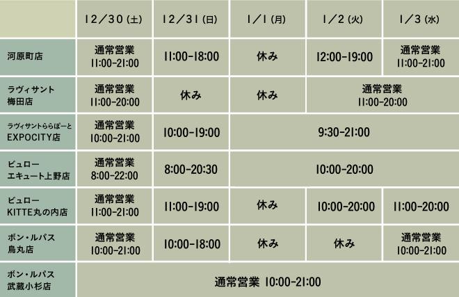 《アンジェ全店》年末年始の営業時間変更のお知らせ_a0154009_16174426.jpg