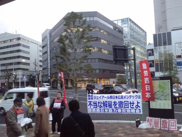 12月25日朝、JR西日本広島支社前で街頭宣伝しました_d0155415_19581975.jpg
